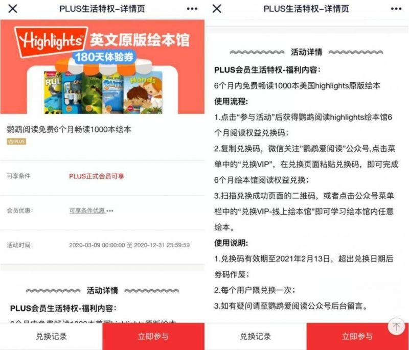 京东Plus用户领6个月鹦鹉阅读会员活动