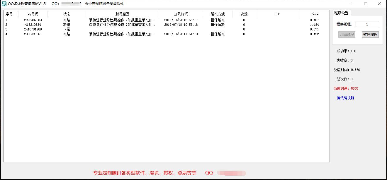 QQ多线程批量查冻结源码/成品