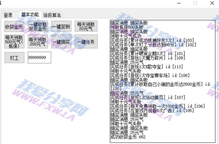 QQ超级萌宠功能易语言源码