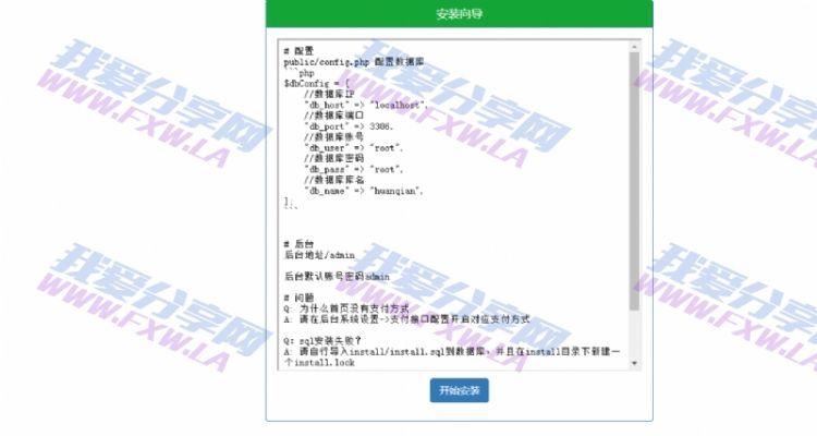 微信支付宝换钱源码 可对接易支付