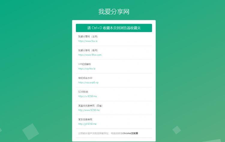 绿色自适应网址发布页源码