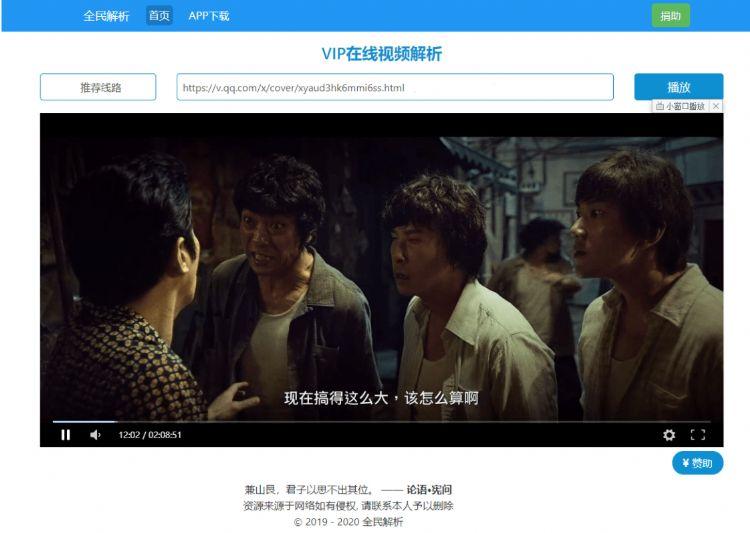 新版全民解析vip视频源码
