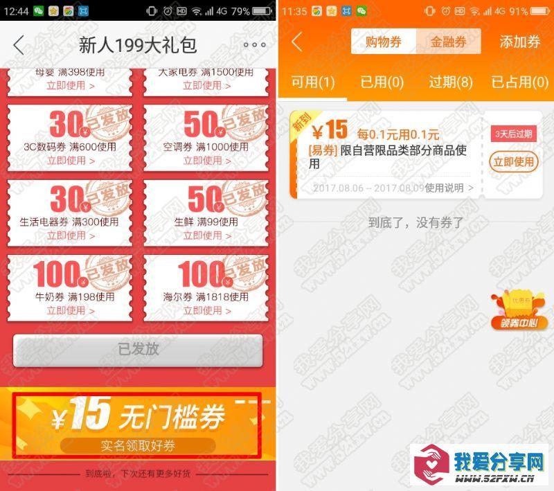 苏宁易购app领15元无门槛券低价撸包邮实物