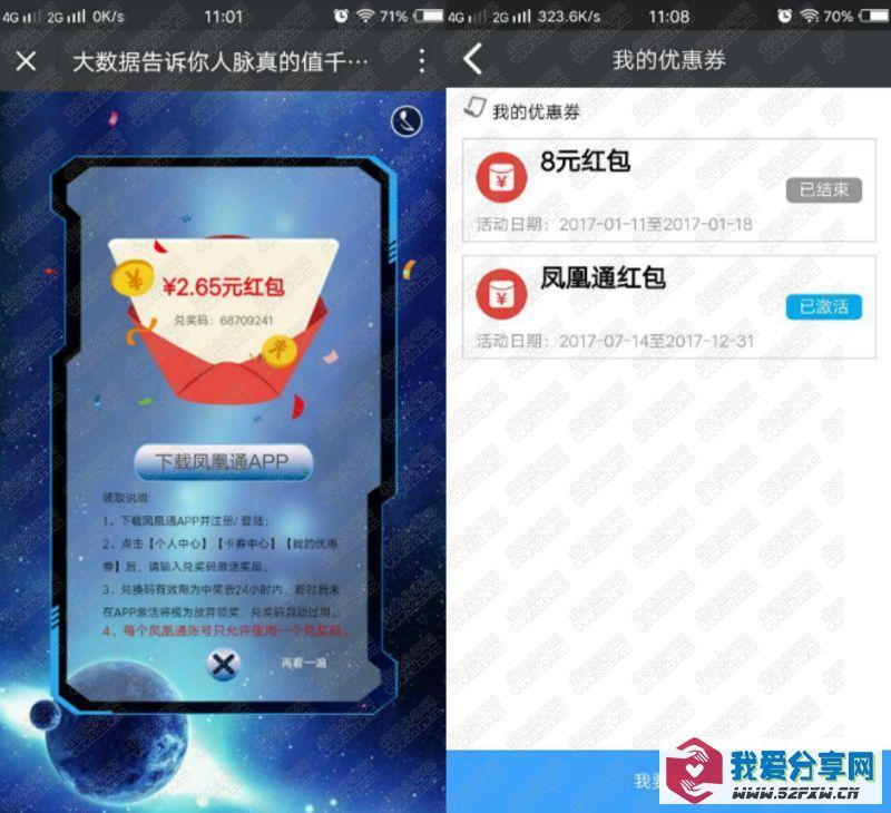 微信关注碧桂园凤凰通撸2R以上红包