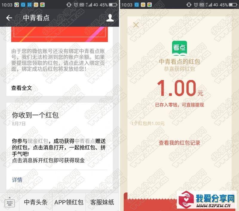中青看点app注册送1元红包提现秒到