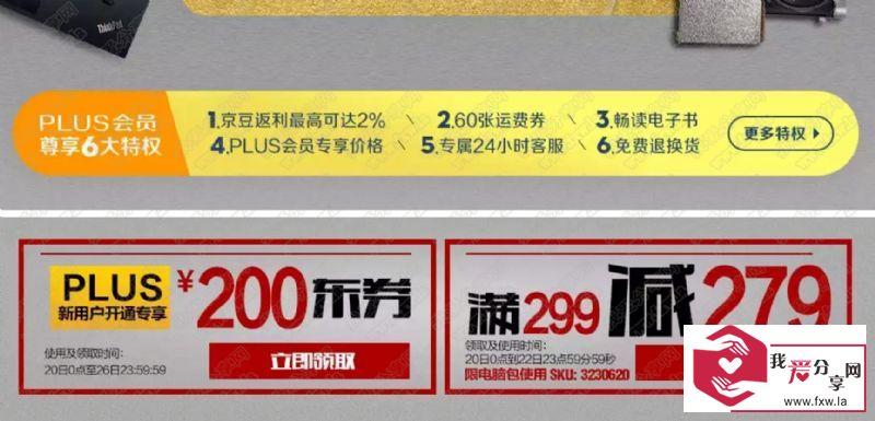 京东Plus会员券后20元买单肩包