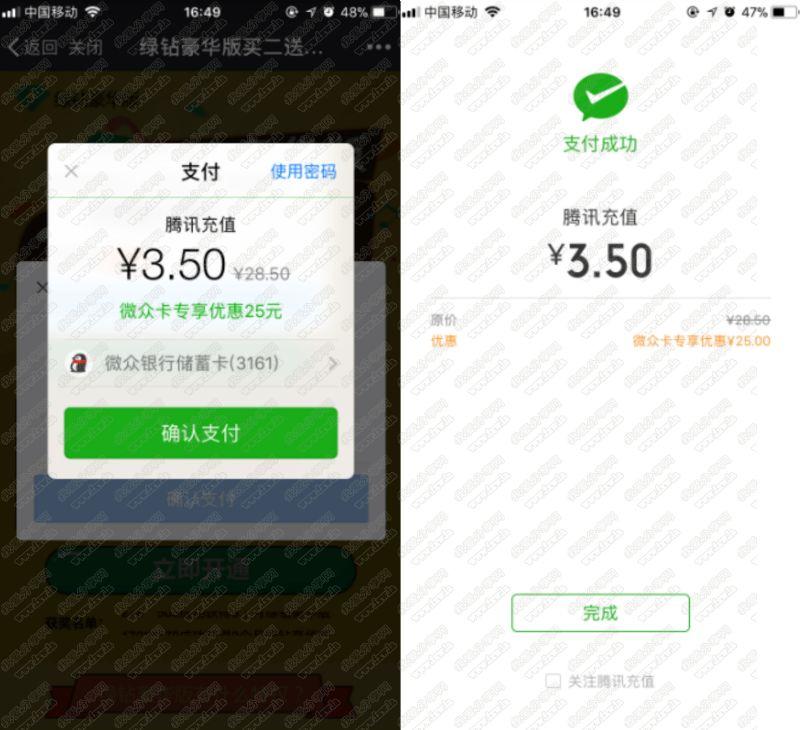 微众银行3.5元开3月豪华绿钻