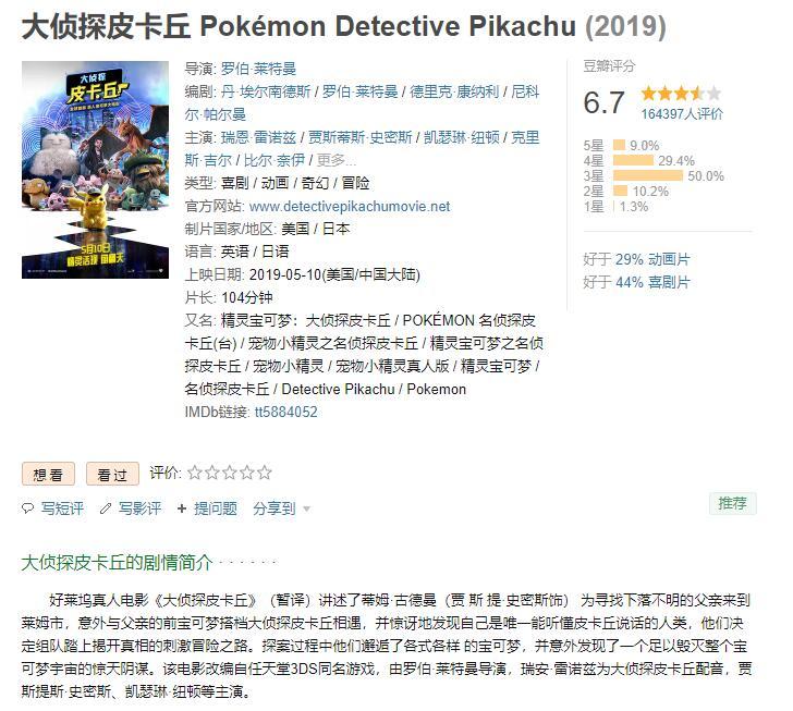 大侦探皮卡丘超清资源在线观看-fm分享网