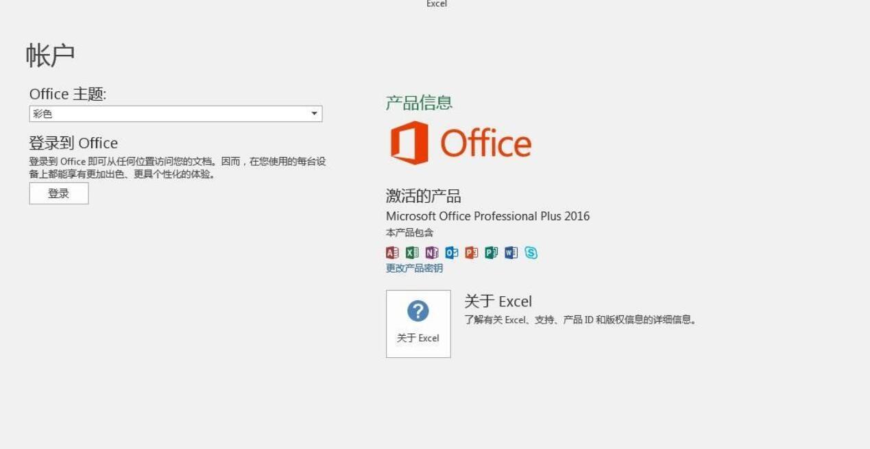 Office2016精简自动激活版