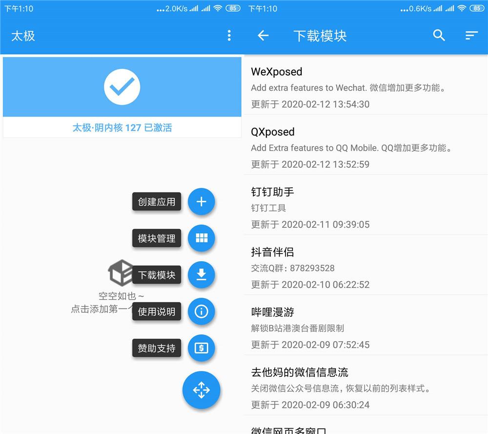 太极v5.9.5 免ROOT用Xposed-fm分享网