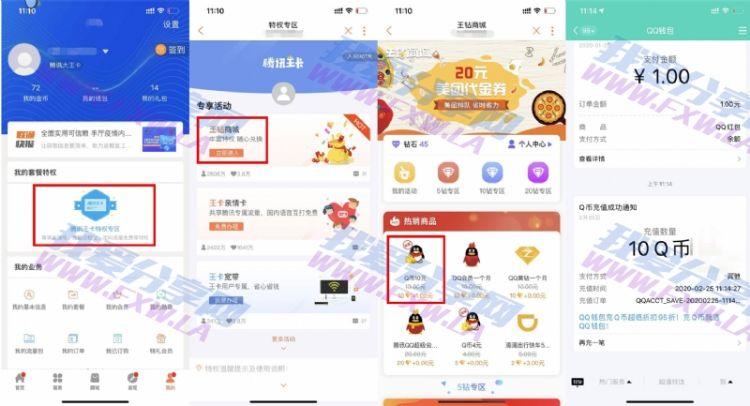 腾讯王卡用户联通营业厅1元充10QB