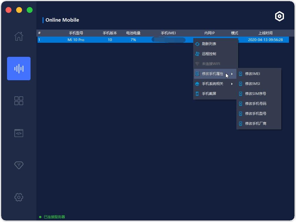 MK手机批量远程控制工具v1.61-fm分享网