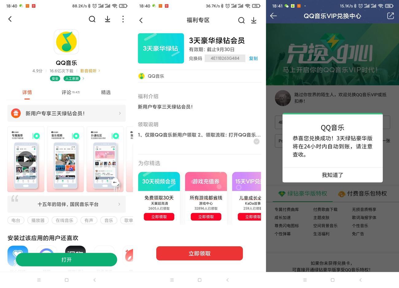 小米手机领3天QQ音乐绿钻