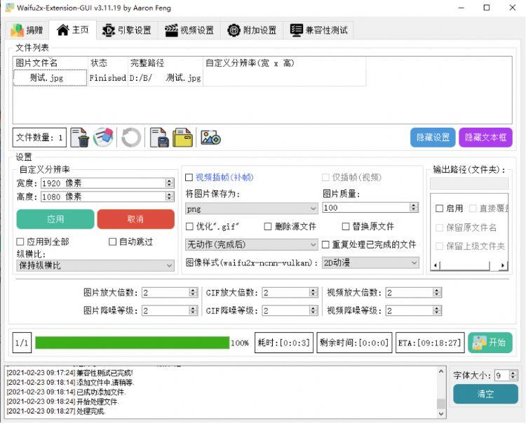 模糊图片转清晰工具Waifu2x Extension-GUI v3.73.14