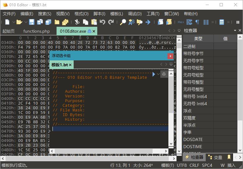 文本编辑器和十六进制编辑器 010 Editor v12.0.1汉化绿色版