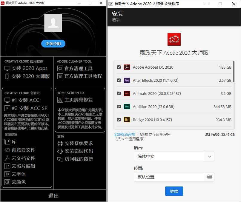 Adobe 2020 大师版 v11.5